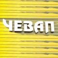 Čevap - beogradski dostava hrane Beograd