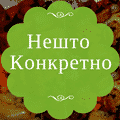 Nešto konkretno food delivery Cooked meals